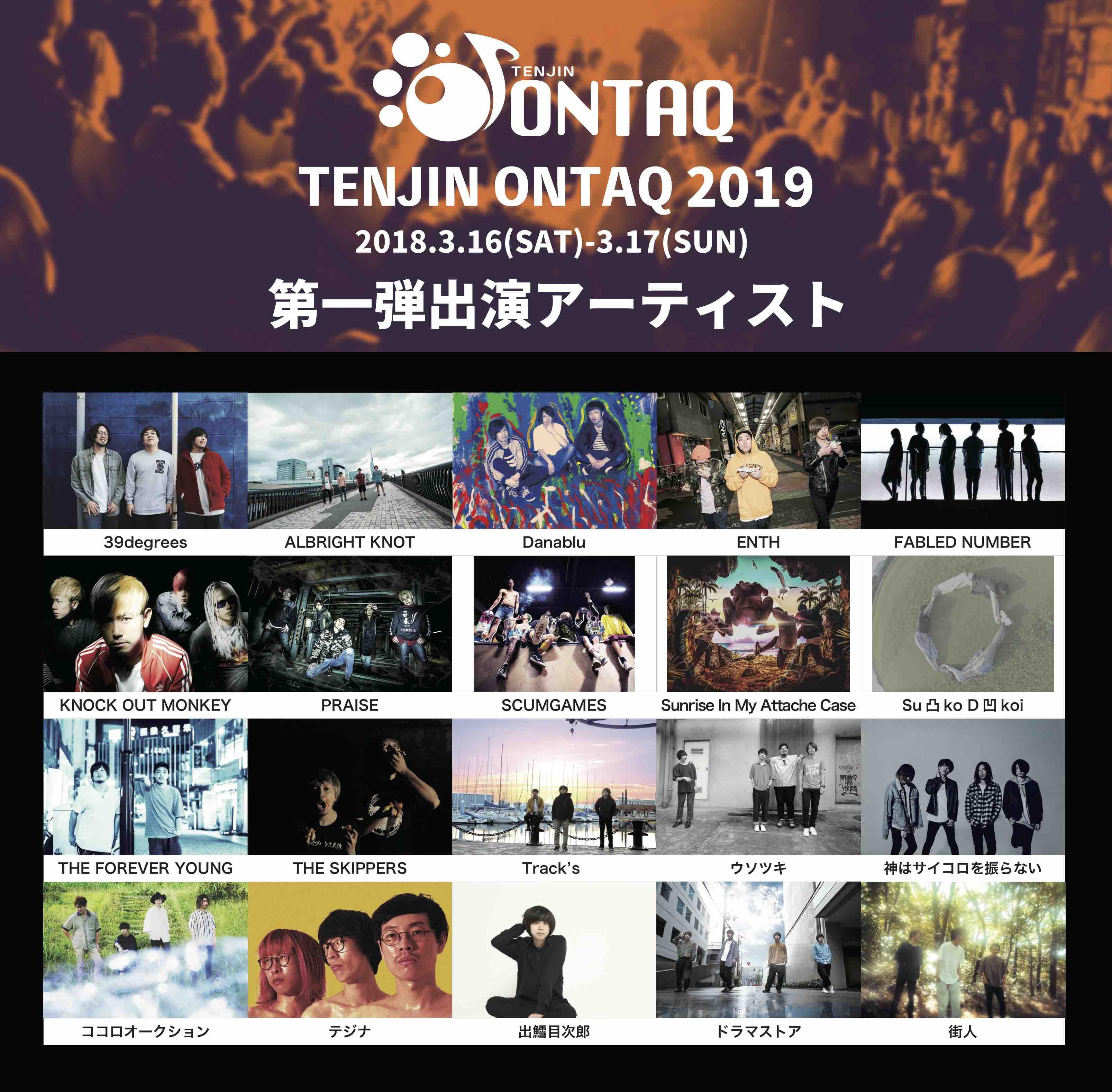 ONTAQ201920