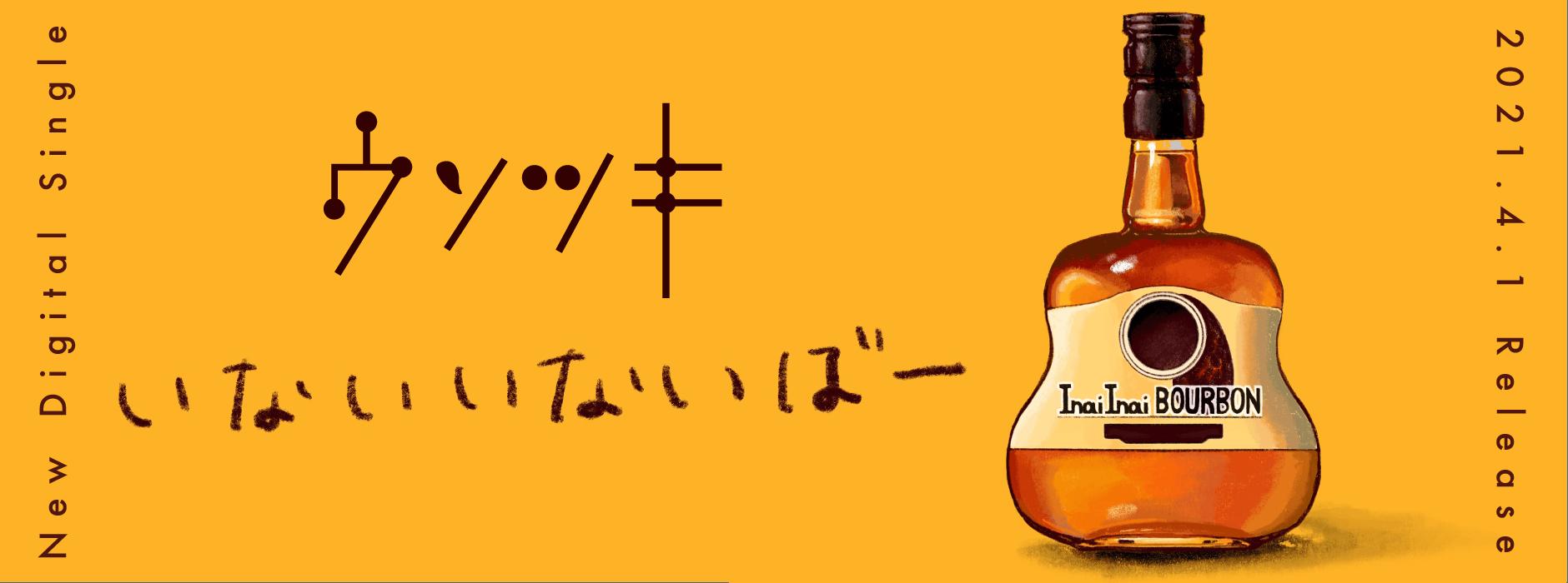 4月1日配信リリース「いないいないばー」